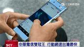 台灣電信龍頭!中華電奪國際網速雙冠