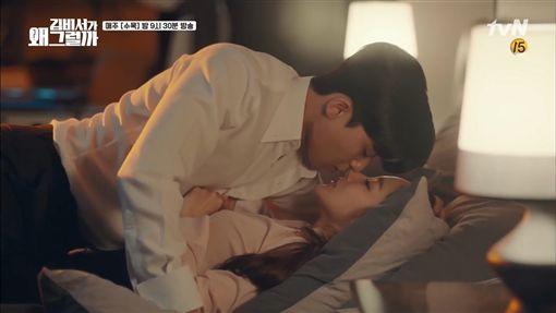 《金秘書為何那樣》(圖/翻攝自tvN)