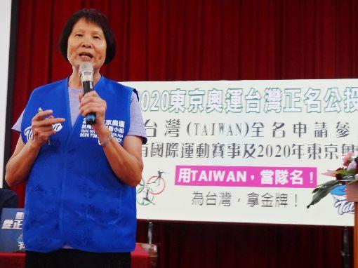 紀政盼選手以台灣名義出賽前奧運國手紀政20日出席「2020東京奧運台灣正名公投」記者會表示,她三度參加奧運會,都以台灣選手名義出場,證明以台灣名義是被准許的,祈禱選手能像當年的她一樣,以來自台灣被介紹出場。中央社記者陳朝福攝 107年7月20日