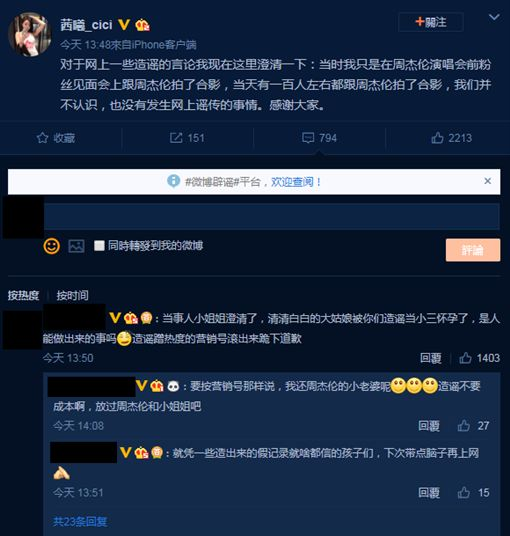 周杰倫 空姐/翻攝自微博