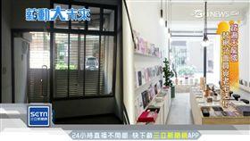 老屋改造財,台北市,老屋,房價,開店,增值