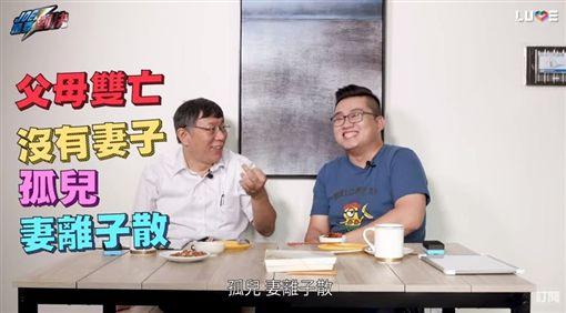 柯文哲(圖/翻攝自YT)