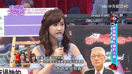 吳姍儒被學生揭穿身分:妳爸是吳宗憲 圖/翻攝自YT