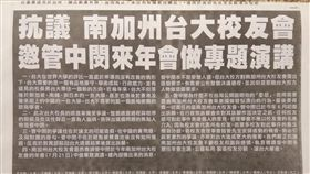 台大校友連署表達抗議200多位反對管中閔出席校友會年會並發表演說的台大校友,共同連署並刊登報紙廣告表達立場。中央社記者曹宇帆洛杉磯攝 107年7月21日