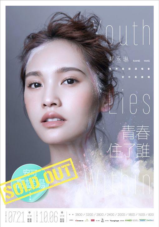楊丞琳(圖/太陽娛樂提供)