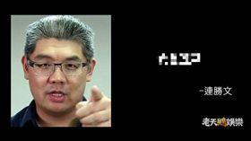 政客,撩妹,連戰,連勝文,老天鵝語錄 圖/翻攝自臉書老天鵝語錄
