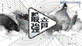 MTV 2018最強音 強勢來襲 圖/MTV提供