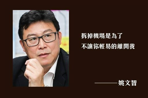 姚文智,撩妹金句,台北市長候選人 圖/翻攝自姚文智臉書