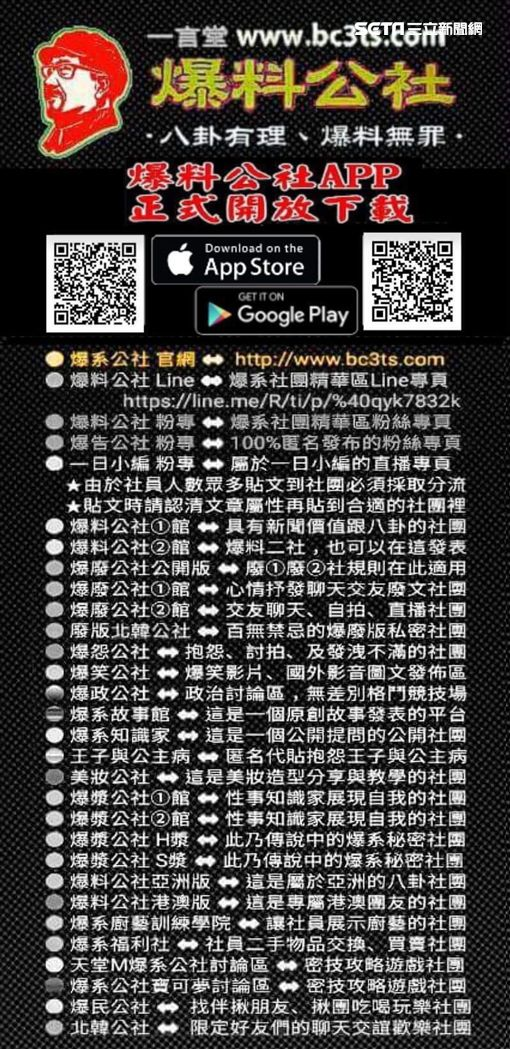 爆料公社,APP,App Store,Google Play,黑卡