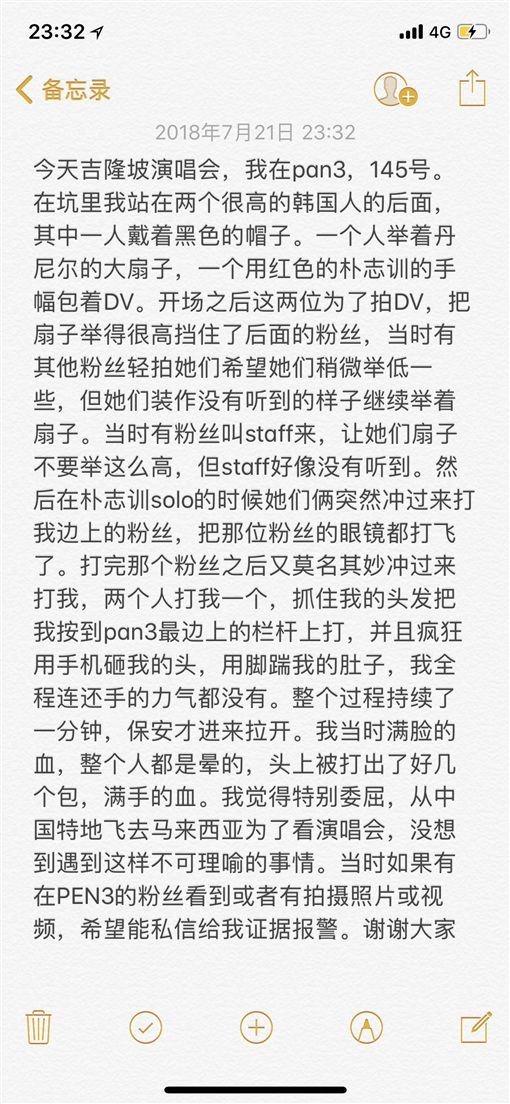 Wanna One粉絲被打/翻攝自微博