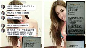 台北,刑事局,暑假,假援交,詐騙。翻攝畫面