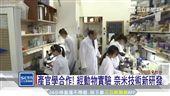 產官學合作!奈米技術研發葉黃素複方