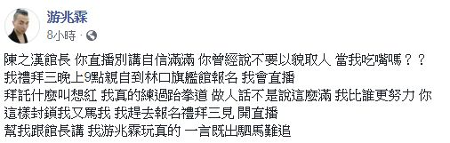 館長,陳之漢,挑戰,吃屎哥,游兆霖(圖/翻攝自游兆霖臉書)