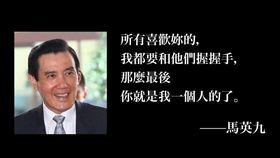 馬英九撩妹 圖/翻攝自游梓翔臉書