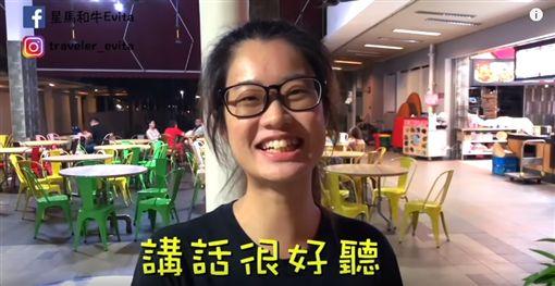 「新加坡人竟然覺得台灣人很誇張?」YouTuber「星馬和牛Evita」上個月分享一段影片,街訪新加坡人對於台灣人的傳統印象、第一印象,沒想到台灣人獲得一面倒的好評!(圖/翻攝自YouTube)