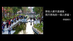 水利大台中,水利建設,撩妹金句(圖/翻攝自水利大台中臉書)