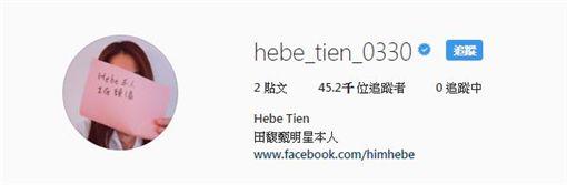 田馥甄,Hebe/翻攝自Hebe IG