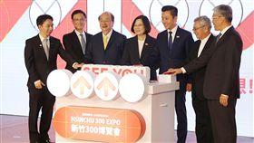 新竹300博覽會開幕 讓民眾認識城市歷史
