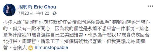 周興哲登大陸音樂秀《潮音戰紀》 圖/潮音戰紀提供、周興哲臉書