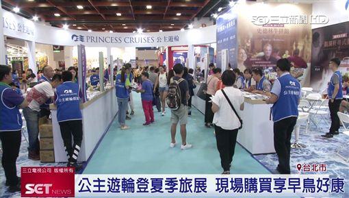 公主遊輪展,台北,旅遊展,公主遊輪,早鳥優惠,旅行社