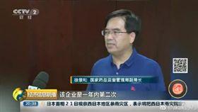 著急出面回應假疫苗事件 中國高官穿名牌上衣遭狠批 圖/翻攝自微博
