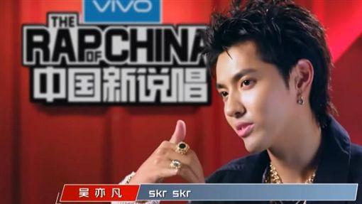 中國新說唱,吳亦凡,skr(圖/翻攝自YouTube)