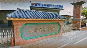 屏東,台灣生命殯儀館,法拍(圖/翻攝自Google Map