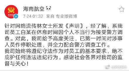 明道新劇《套路》導演控遭強暴圖/翻攝自微博