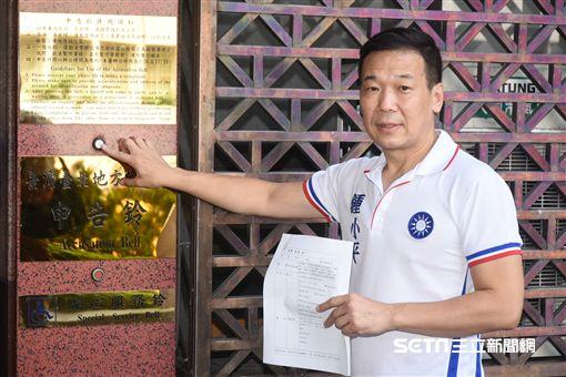 台北市議員鍾小平按鈴申告教育部長葉俊榮瀆職。 (圖/記者林敬旻攝)