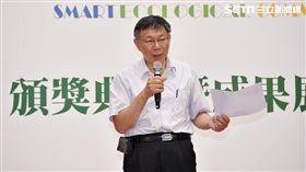 柯文哲出席臺北智慧生態社區設計競圖頒獎典禮 北市府
