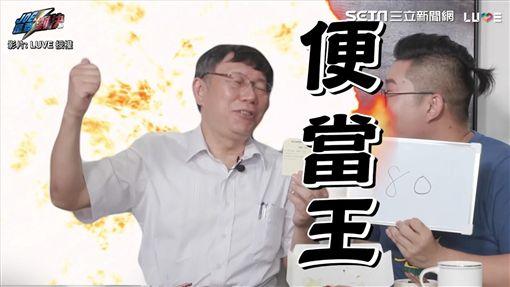 柯文哲與Joeman展開猜便當價錢對決。(圖/翻攝自LUVE.tv Taiwan臉書)