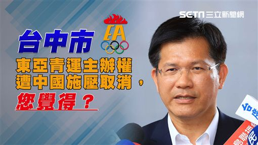 台中市東亞青運主辦權遭中國施壓取消,您覺得?