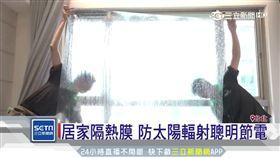 夏季節電大作戰!3M隔熱膜免費健檢 業配 高溫,曝曬,隔熱膜,輻射,省電,3M,窗戶