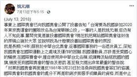 姚元潮,楊忠和,紀政,檢舉信,正名,東奧,東亞青年運動會 圖/翻攝自臉書 https://goo.gl/dAe9RW