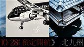 台北-北九州 星悅航空「這天」開航