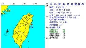 16:55規模4.0地震 花蓮、宜蘭縣最大震度3級 圖/翻攝氣象局