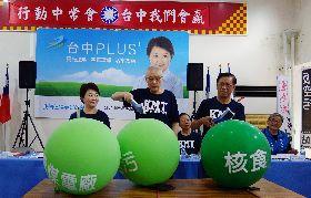 決戰中台灣  國民黨行動中常會台中舉