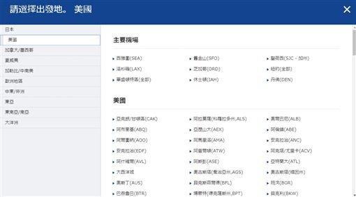 不讓寫台灣?全日空「妥協」再出招 中國也從官網消失圖/翻攝自全日空官網