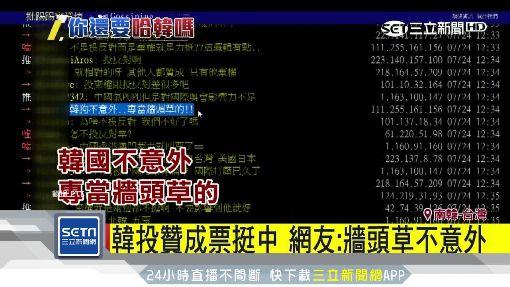 韓投贊成票挺中 網友:牆頭草不意外
