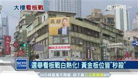 選戰倒數計時!「看板爭奪戰」開打 SOT 選舉,看板,廣告,宣傳,吳崢,鍾沛君,燒錢