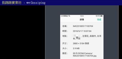 中國大陸,台灣省,陸牌,手機,簡體字(圖/翻攝自批踢踢)