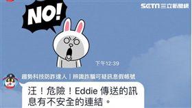 詐騙,LINE,LINE@官方帳號,釣魚網站,王品,陶板屋,趨勢科技