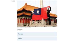 紐約時報國旗小測驗,出現台灣的國旗。(圖/翻攝自紐約時報)