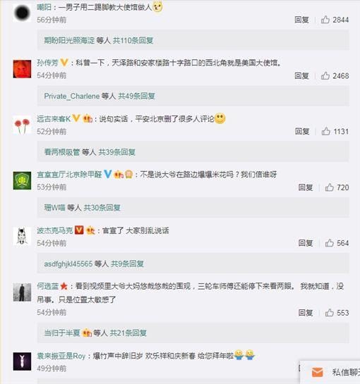 中國人炸美國駐北京大使館 官方刪光文章稱「爆竹意外」圖/翻攝自微博