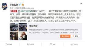 中國官方爆炸案說法 陸民:向美國拜年北京市公安局26日下午在微博通報美國大使館外爆炸案的說法(圖),事後遭到大陸網民戲稱為「向美國拜年」;還有網民讚嘆官方說法足以證明,漢語真是「博大精深」。(取自網路)中央社 107年7月26日