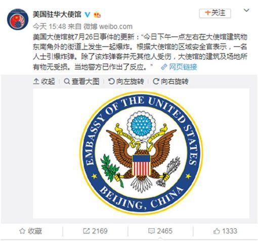 爆炸消息被狂刪 美使館微博意外成陸網友避風港 圖/翻攝自微博