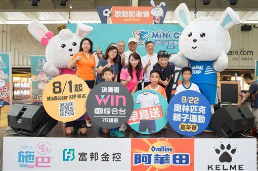 迷你足球錦標賽希望為台灣培育出未來足球種子。(圖/大會提供)