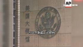 美使館揭密1800