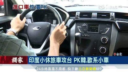 印度小休旅車攻台 PK韓.歐系小車