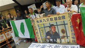 台灣國馬英九基金會外抗議 圖/台灣國提供